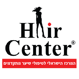 Hair Center - המרכז לטיפולי שיער מתקדמים